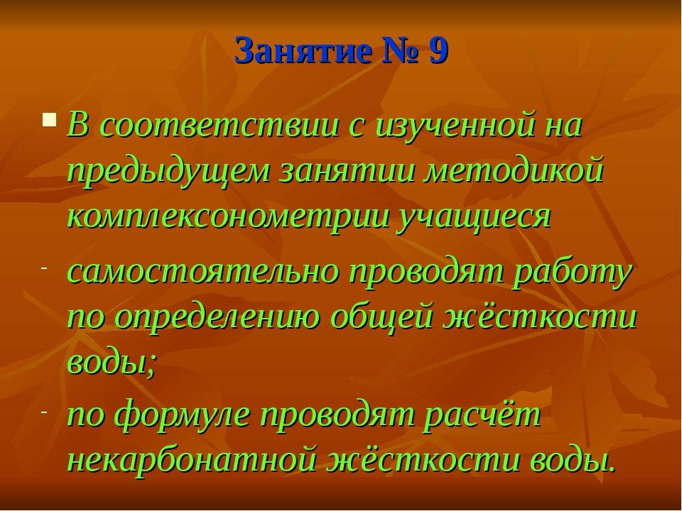 Занятие № 9 В соответствии с изученной на предыдущем занятии методикой компле...