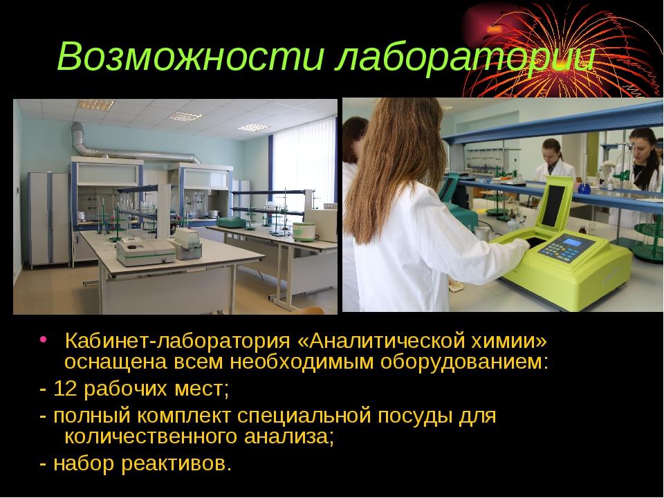 Возможности лаборатории Кабинет-лаборатория «Аналитической химии» оснащена вс...