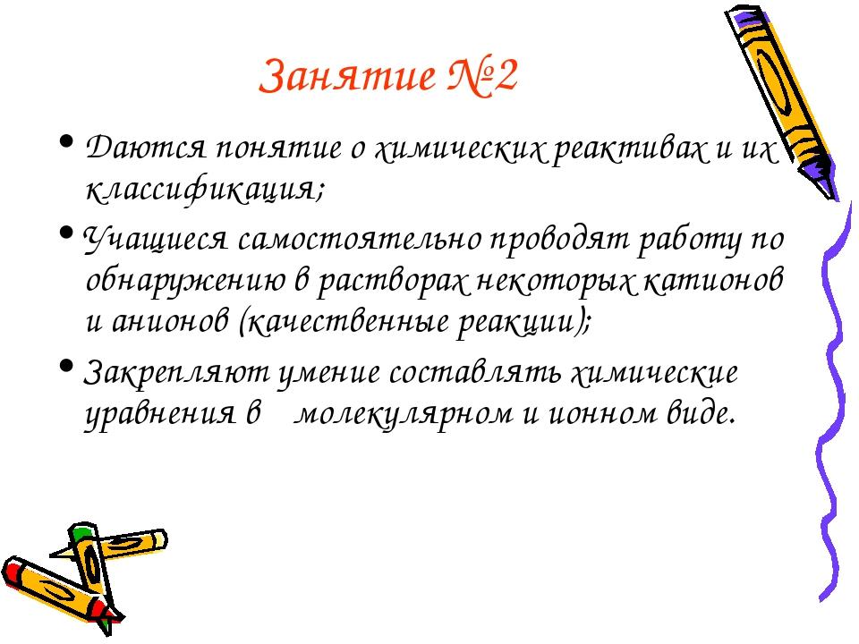 Занятие № 2 Даются понятие о химических реактивах и их классификация; Учащиес...