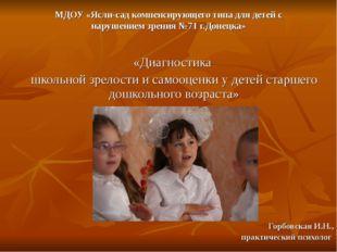 МДОУ «Ясли-сад компенсирующего типа для детей с нарушением зрения №71 г.Донец