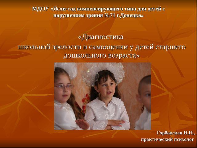 МДОУ «Ясли-сад компенсирующего типа для детей с нарушением зрения №71 г.Донец...