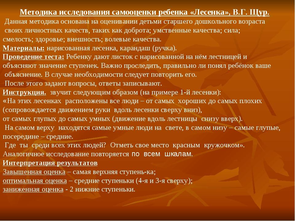 Методика исследования самооценки ребенка «Лесенка», В.Г. Щур. Данная методик...