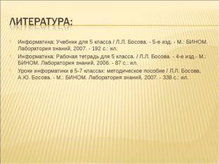 Информатика: Учебник для 5 класса / Л.Л. Босова. - 5-е изд. - М.: БИНОМ. Лабо