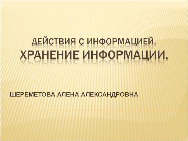 ШЕРЕМЕТОВА АЛЕНА АЛЕКСАНДРОВНА