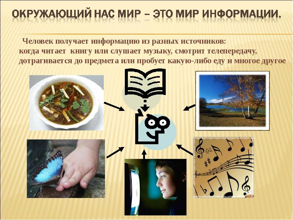 Человек получает информацию из разных источников: когда читает книгу или слу...