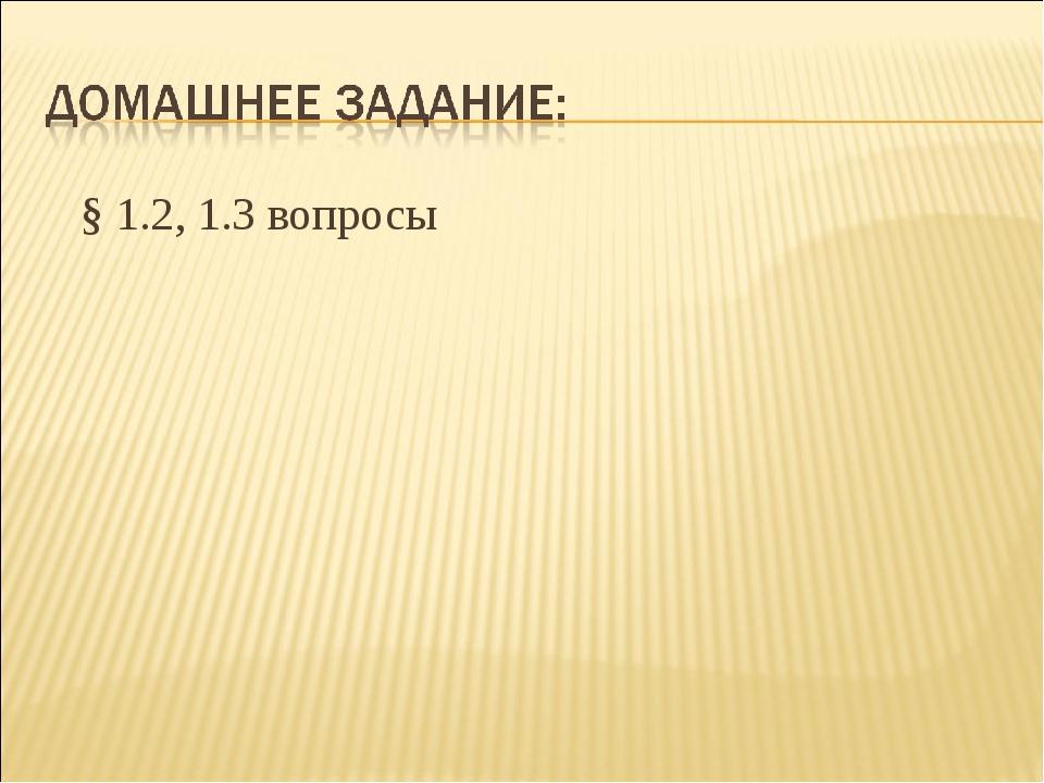§ 1.2, 1.3 вопросы