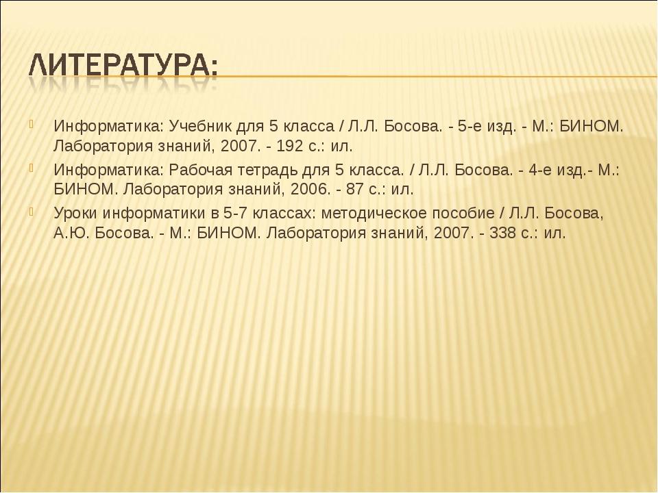 Информатика: Учебник для 5 класса / Л.Л. Босова. - 5-е изд. - М.: БИНОМ. Лабо...