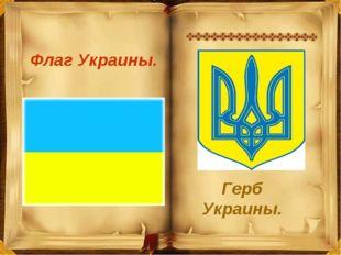 Флаг Украины. Герб Украины.