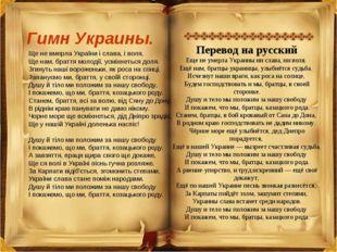 Гимн Украины. Ще не вмерла України і слава, і воля, Ще нам, браття молодії,