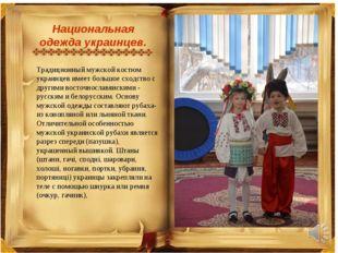 Национальная одежда украинцев. Традиционный мужской костюм украинцев имеет бо