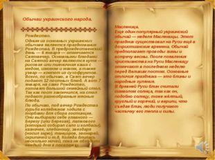 Рождество. Одним из основных украинских обычаев является празднование Рождест