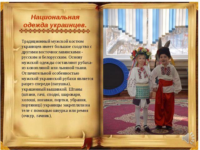 Национальная одежда украинцев. Традиционный мужской костюм украинцев имеет бо...