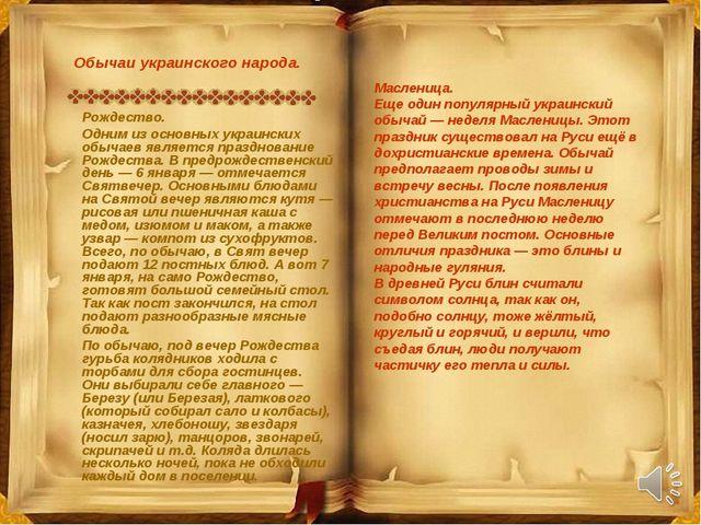 Рождество. Одним из основных украинских обычаев является празднование Рождест...