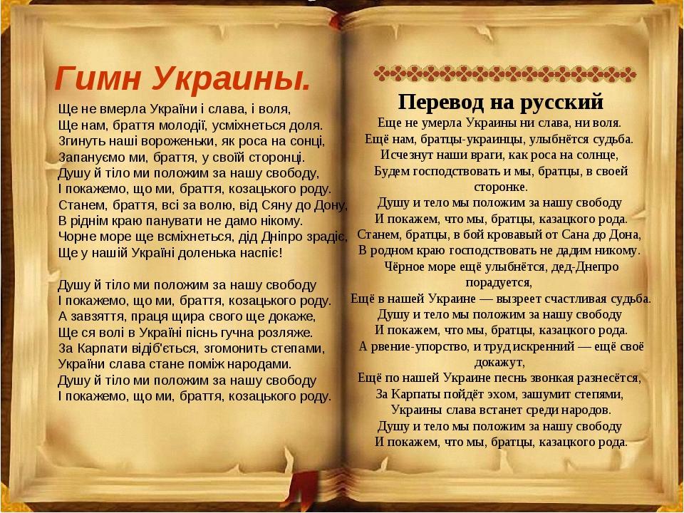 Гимн Украины. Ще не вмерла України і слава, і воля, Ще нам, браття молодії,...