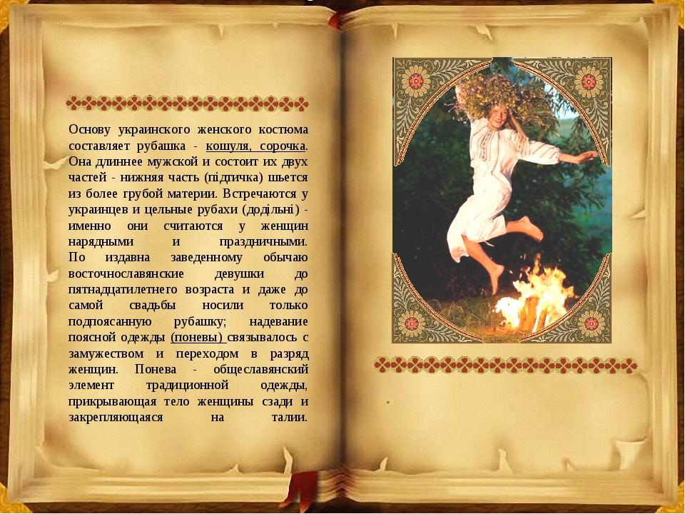Основу украинского женского костюма составляет рубашка - кошуля, сорочка. Он...