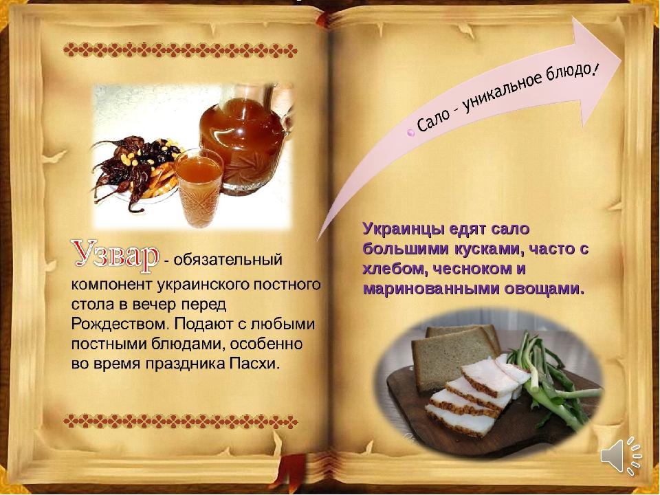 Украинцы едят сало большими кусками, часто с хлебом, чесноком и маринованными...