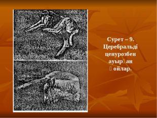 Сурет – 9. Церебральді ценурозбен ауырған қойлар.