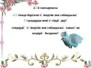 2.Ұй тапсырмасы -әңгімеде берілген төзімділік пен табандылық ұғымдардан нені