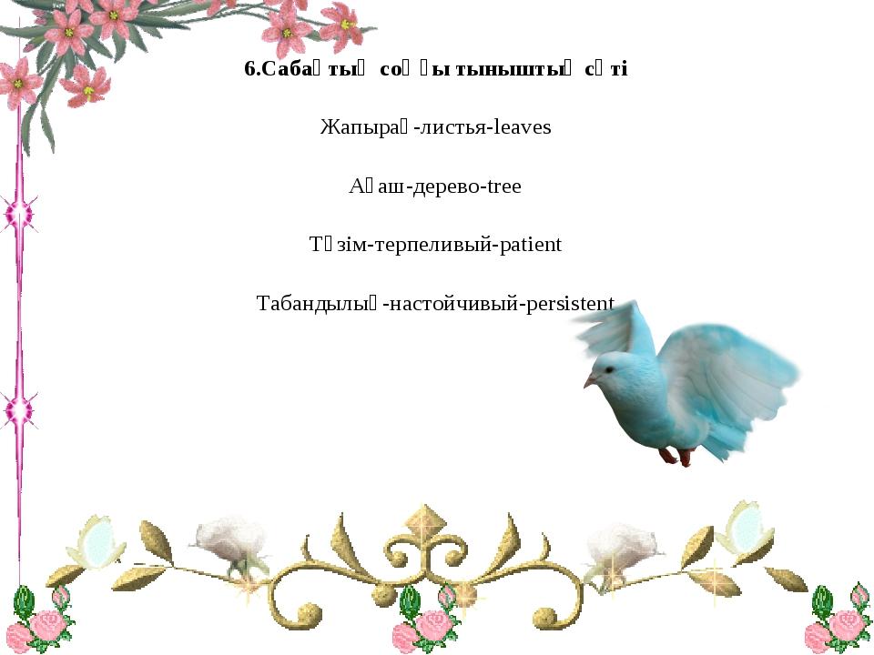 6.Сабақтың соңғы тыныштық сәті Жапырақ-листья-leaves Ағаш-дерево-tree Төзім-...