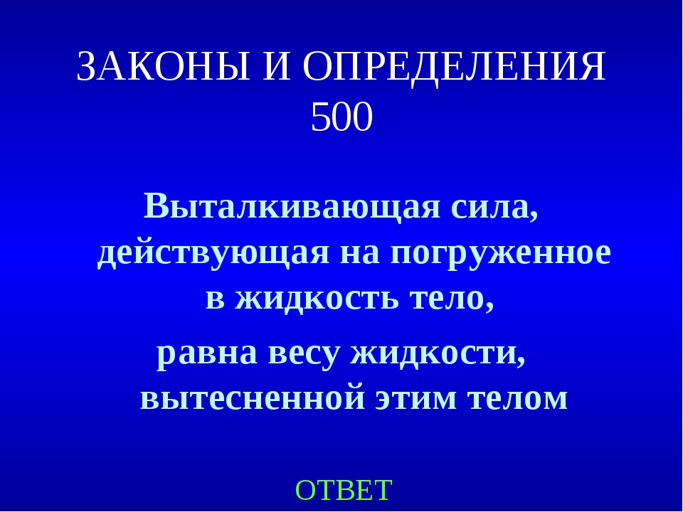 ЗАКОНЫ И ОПРЕДЕЛЕНИЯ 500 Выталкивающая сила, действующая на погруженное в жид...