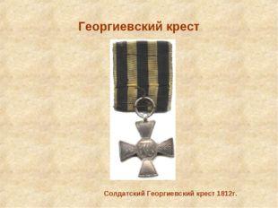 Георгиевский крест Солдатский Георгиевский крест 1812г.