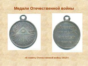 Медали Отечественной войны «В память Отечественной войны 1812г»