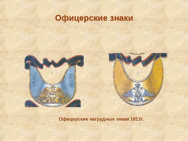 Офицерские знаки Офицерские нагрудные знаки 1812г.