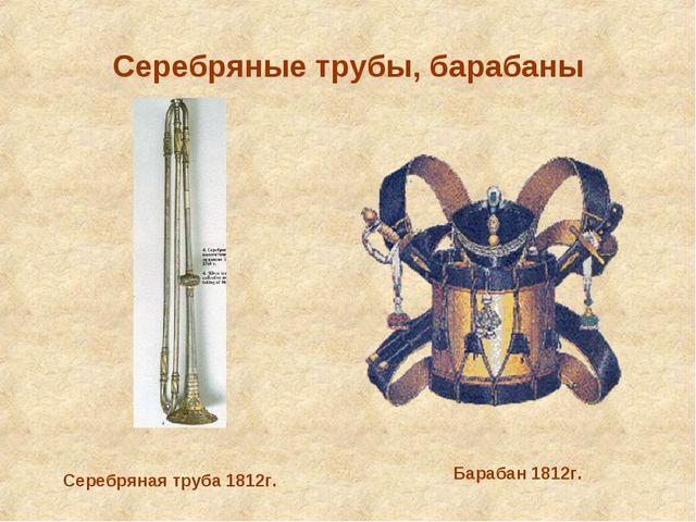 Серебряные трубы, барабаны Серебряная труба 1812г. Барабан 1812г.