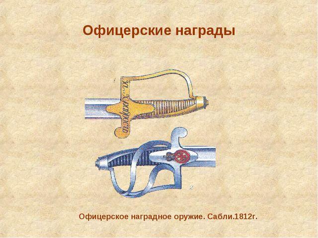 Офицерские награды Офицерское наградное оружие. Сабли.1812г.