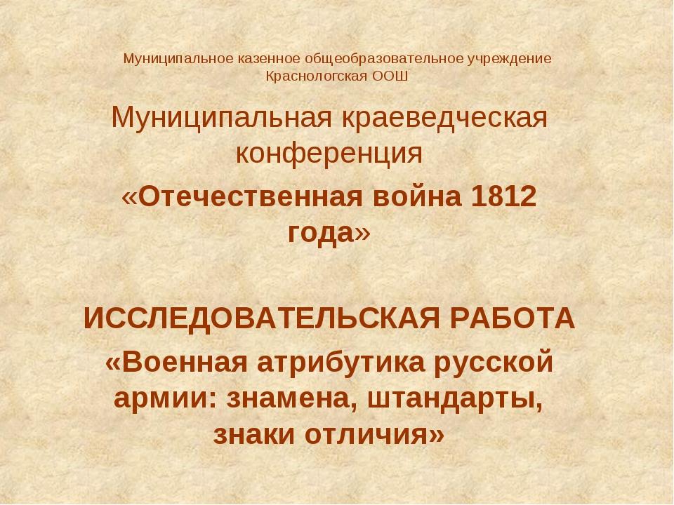 Муниципальное казенное общеобразовательное учреждение Краснологская ООШ  Мун...
