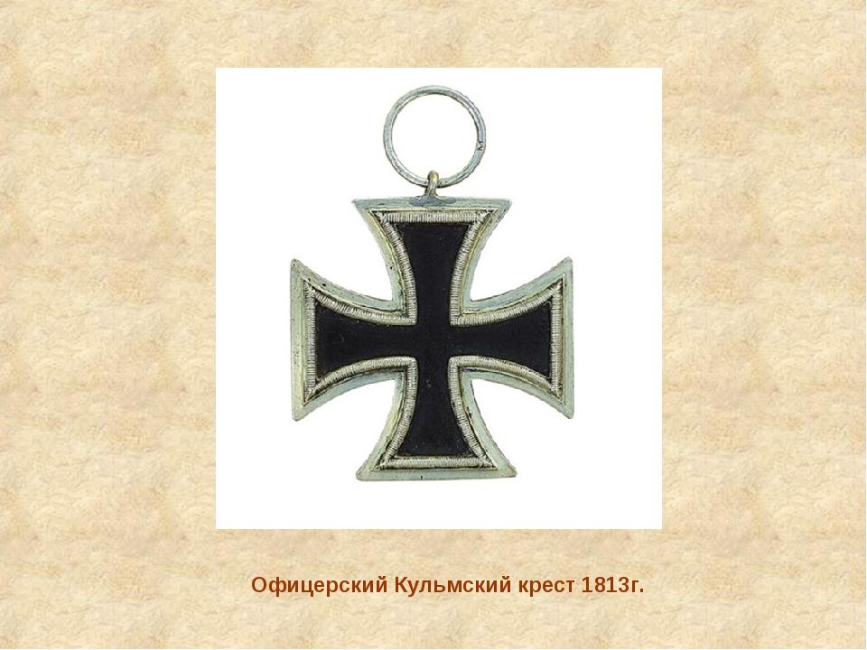 Офицерский Кульмский крест 1813г.