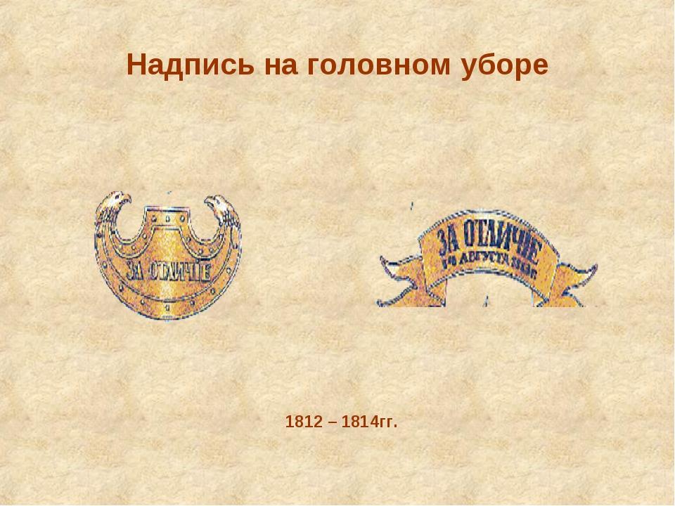 Надпись на головном уборе 1812 – 1814гг.