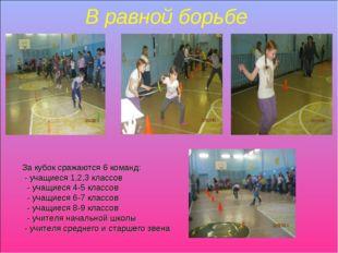 За кубок сражаются 6 команд: - учащиеся 1,2,3 классов - учащиеся 4-5 классов