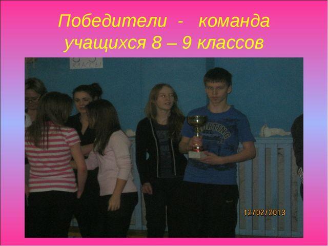 Победители - команда учащихся 8 – 9 классов
