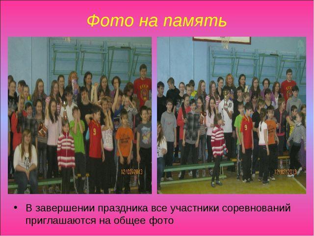 Фото на память В завершении праздника все участники соревнований приглашаются...