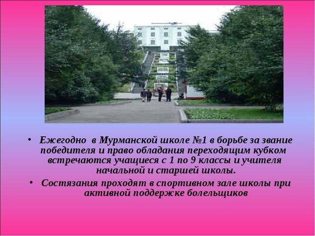 Ежегодно в Мурманской школе №1 в борьбе за звание победителя и право обладани...