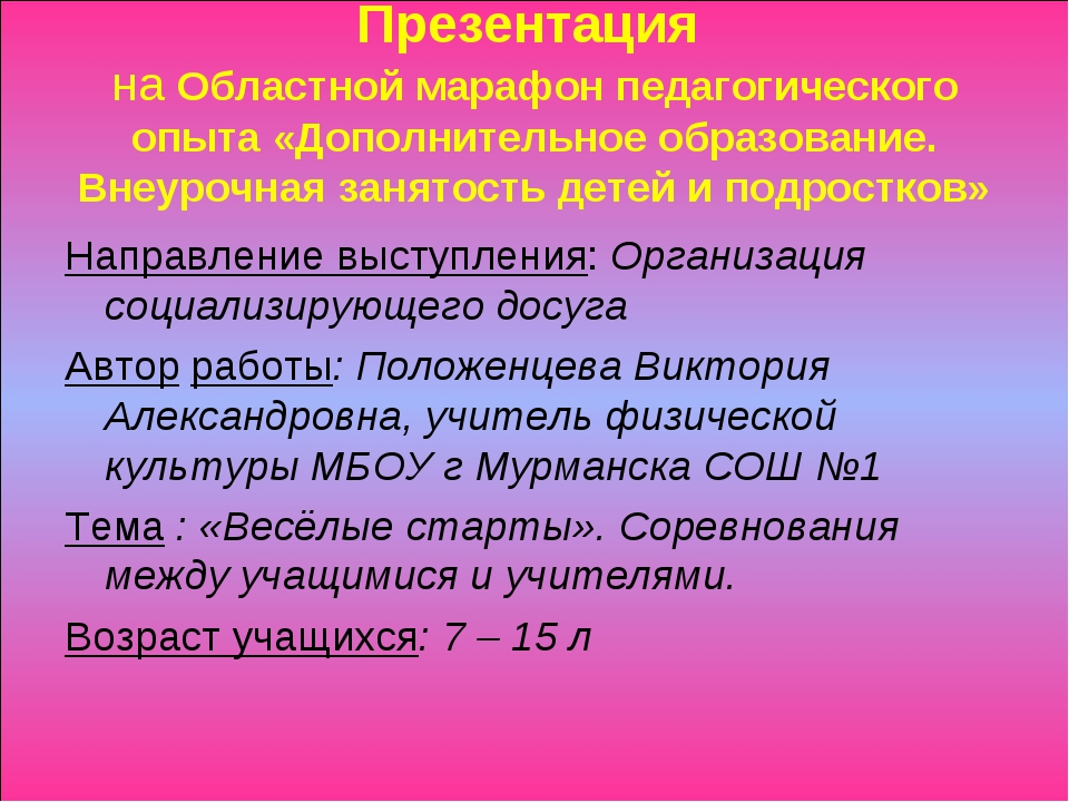 Презентация на Областной марафон педагогического опыта «Дополнительное образо...