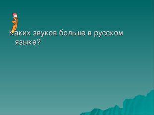Каких звуков больше в русском языке?