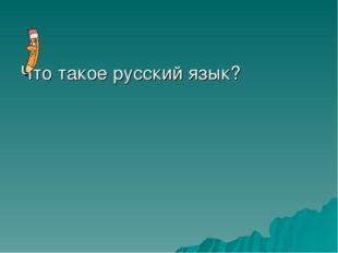 Что такое русский язык?