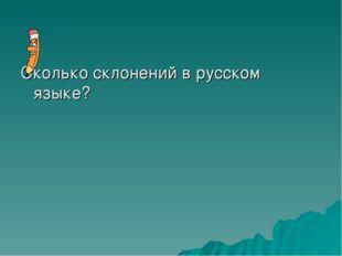 Сколько склонений в русском языке?