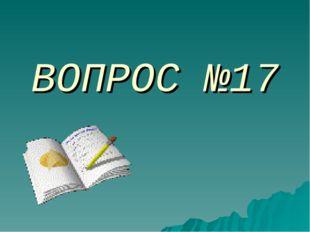 ВОПРОС №17