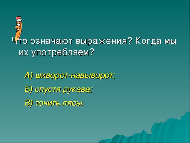 Что означают выражения? Когда мы их употребляем? А) шиворот-навыворот; Б) спу...