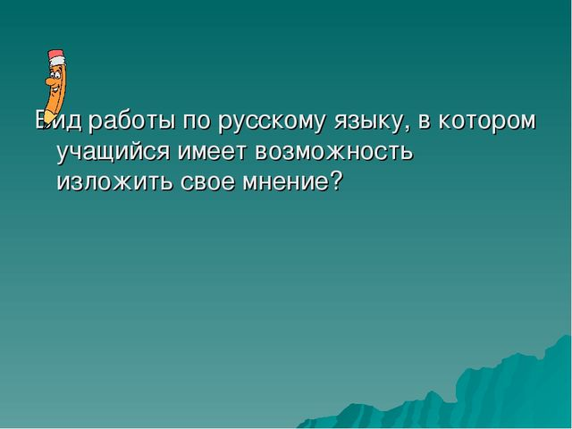 Вид работы по русскому языку, в котором учащийся имеет возможность изложить с...