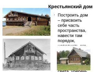 Крестьянский дом Построить дом – присвоить себе часть пространства, навести т