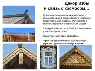 Декор избы и связь с космосом… Дом символизировал связь человека с космосом: