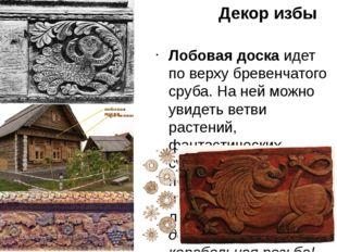 Декор избы Лобовая доска идет по верху бревенчатого сруба. На ней можно увиде