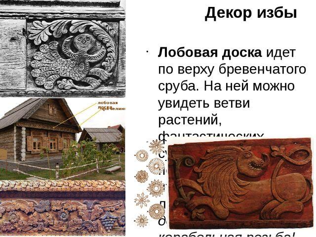 Декор избы Лобовая доска идет по верху бревенчатого сруба. На ней можно увиде...