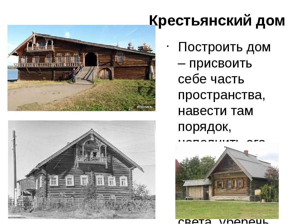 Крестьянский дом Построить дом – присвоить себе часть пространства, навести т...