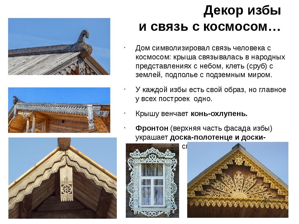 Декор избы и связь с космосом… Дом символизировал связь человека с космосом:...