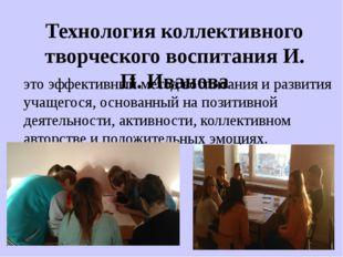 Технология коллективного творческого воспитания И. П. Иванова это эффективный